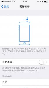 iOS11アップデート画面
