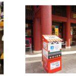 沖縄で通信できるゴミ箱